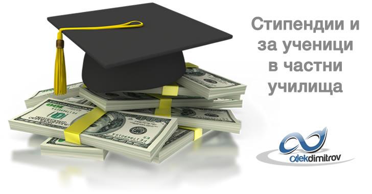 Адмирации за МОН - стипендии и за ученици от частни училища!