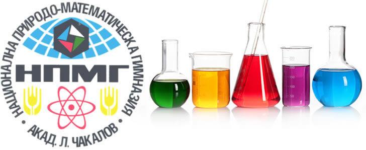 Състезание Талантлив Химик на НПМГ