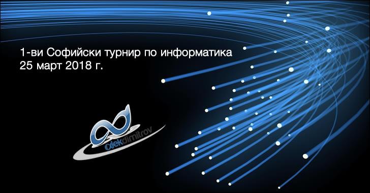 1-ви Софийски турнир по информатика
