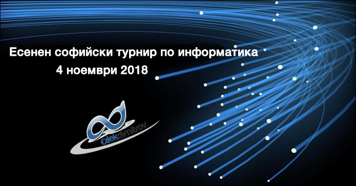 Есенен софийски турнир по информатика