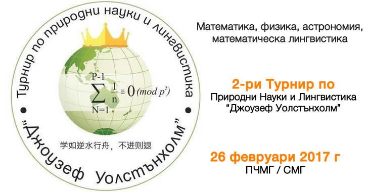 Запишете се за 2-ри Турнир по Природни Науки и Лингвистика Джоузеф Уолстънхолм