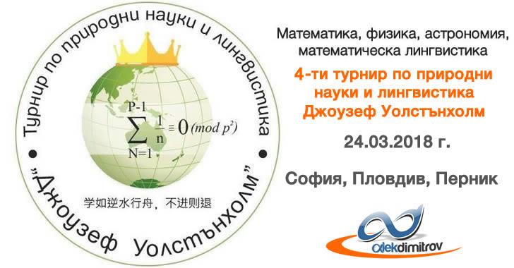 4-ти турнир по природни науки и лингвистика Джоузеф Уолстънхолм - запиши се онлайн!