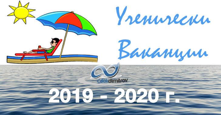 Кога ще има ваканции през учебната 2019 - 2020 година?