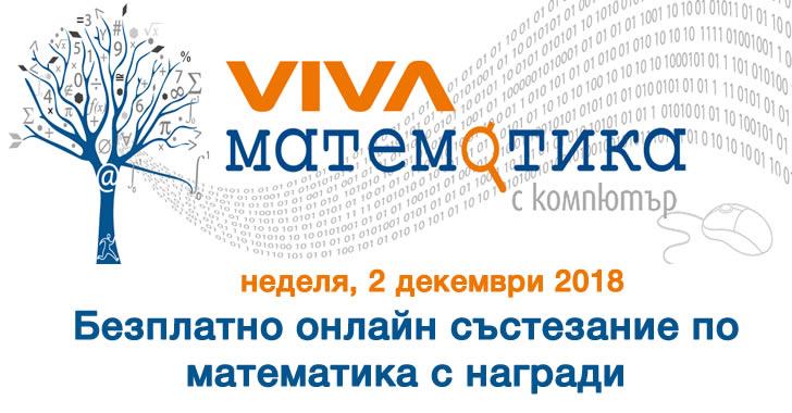 Тази неделя - онлайн състезание по математика с награди