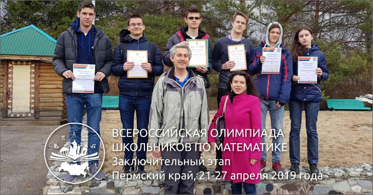 България на Всерусийска олимпиада по математика 2019