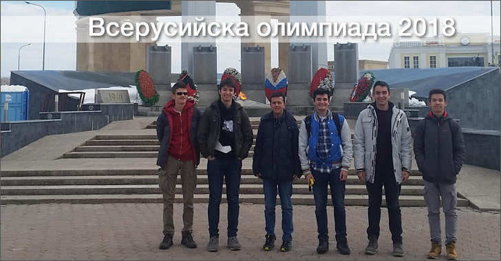 Всерусийска олимпиада по математика 2018