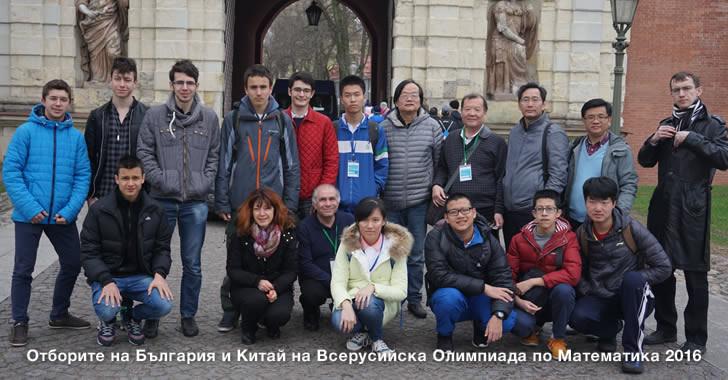 Всерусийска Олимпиада по математика - отбори на България и Китай