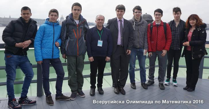 Vserusiiska Olimpiada po matematika - Bulgaria team