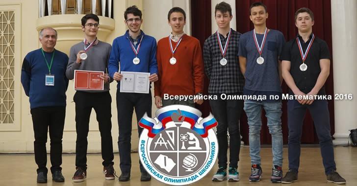 Медали за България от Всерусийската олимпиада по математика
