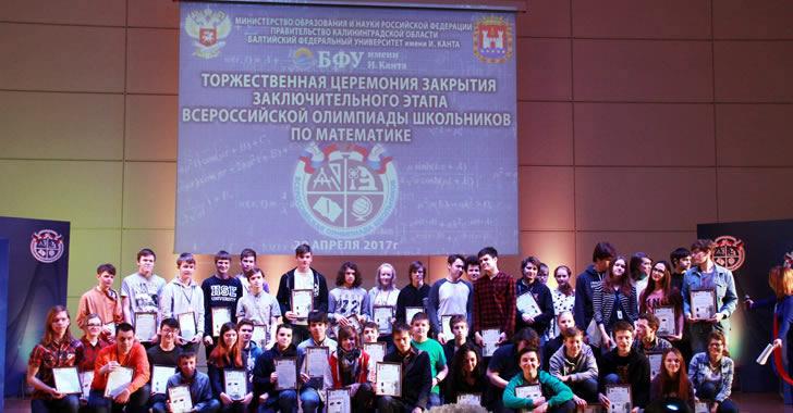 Златен медал за България от Всерусийската олимпиада по математика 2017