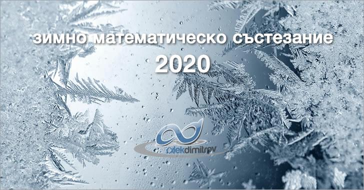 Зимно математическо състезание 2020