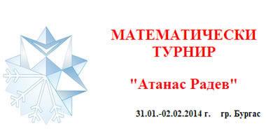 Пореден успех за ПЧМГ на Зимните Математически Състезания 2014